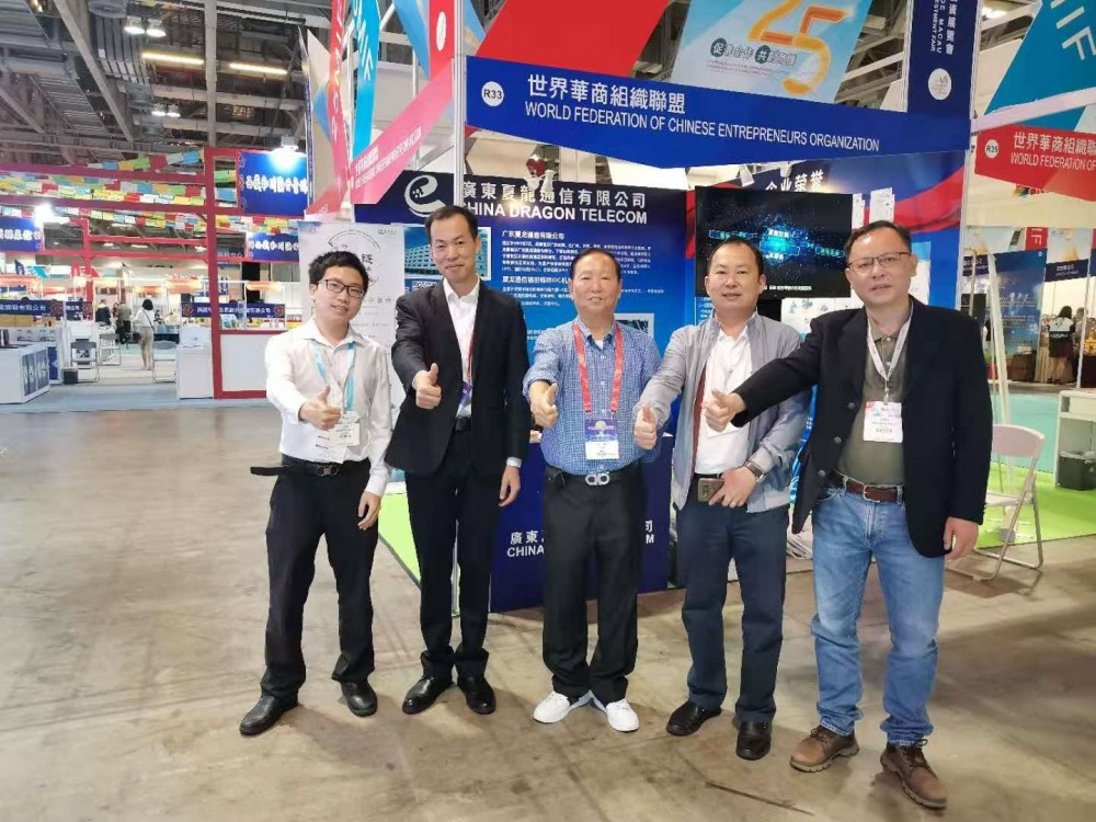 第十七屆世界華商高峰會 - 25th MIF創新奬廣東夏龍參展攤位