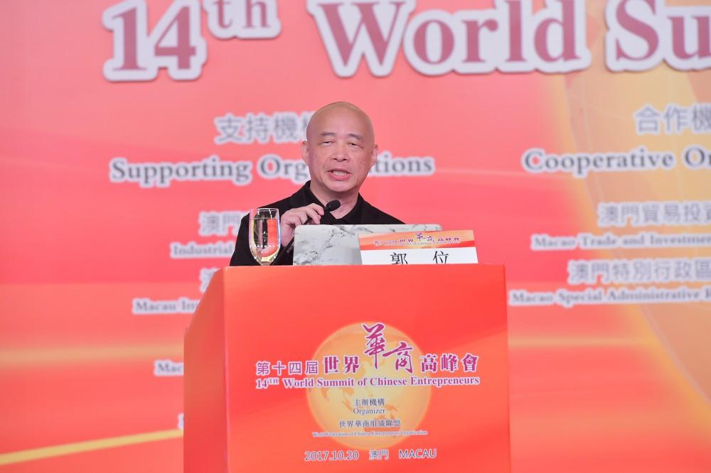 第十四屆世界華商高峰會主題演講主持人亞洲周刊總編輯邱立本先生