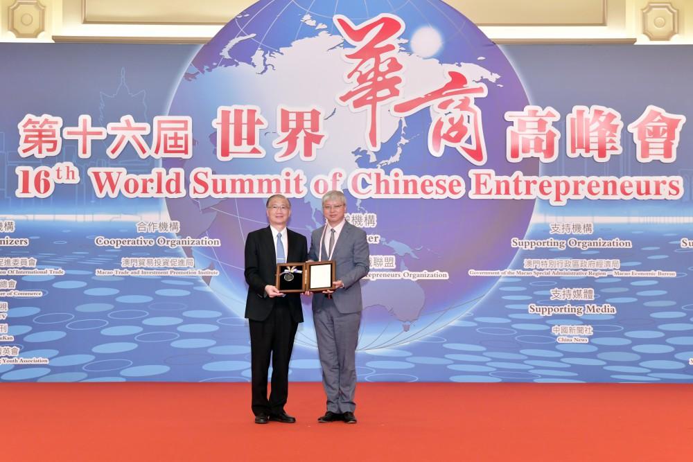 第十六屆世界華商高峰會主題論壇-龐川副校長代表大會致送感謝狀予楊泮池教授。