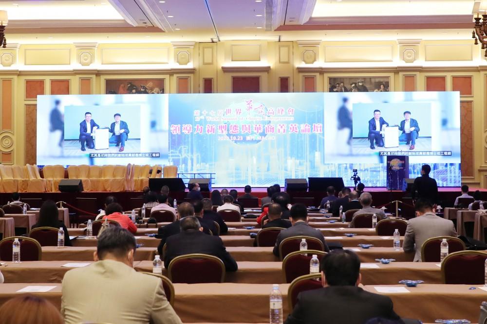第十七屆世界華商高峰會領導力新型態與華商菁英論壇-創新產品奬:雅弦科技有限公司網上展演