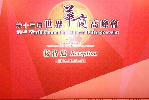 第十三屆世界華商高峰會