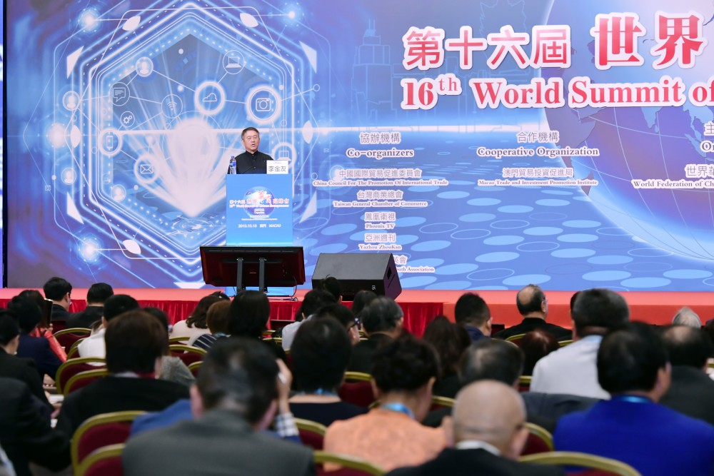 第十六屆世界華商高峰會綜合論壇一景。