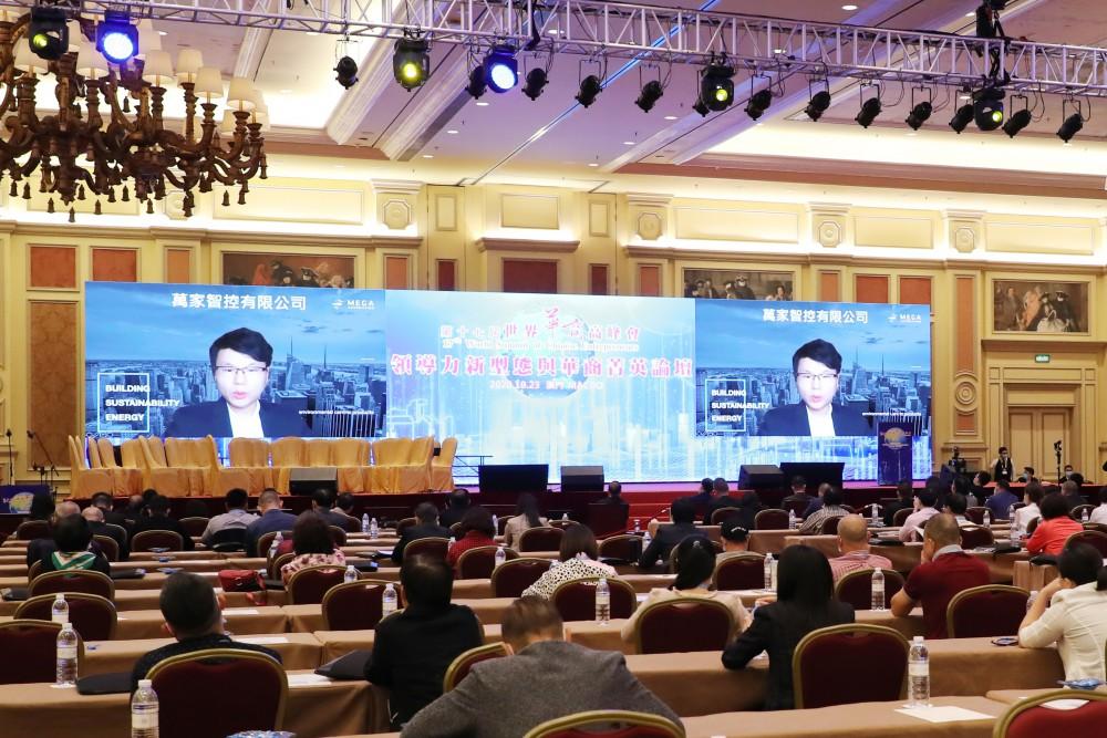 第十七屆世界華商高峰會領導力新型態與華商菁英論壇-優異奬:萬家智控有限公司網上展演