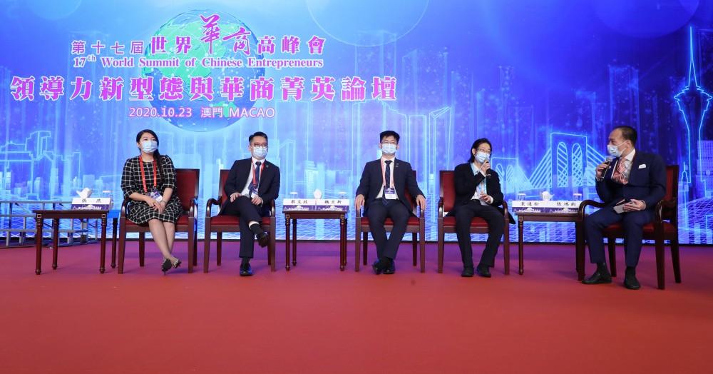 第十七屆世界華商高峰會領導力新型態與華商菁英論壇主持人和演講嘉賓們