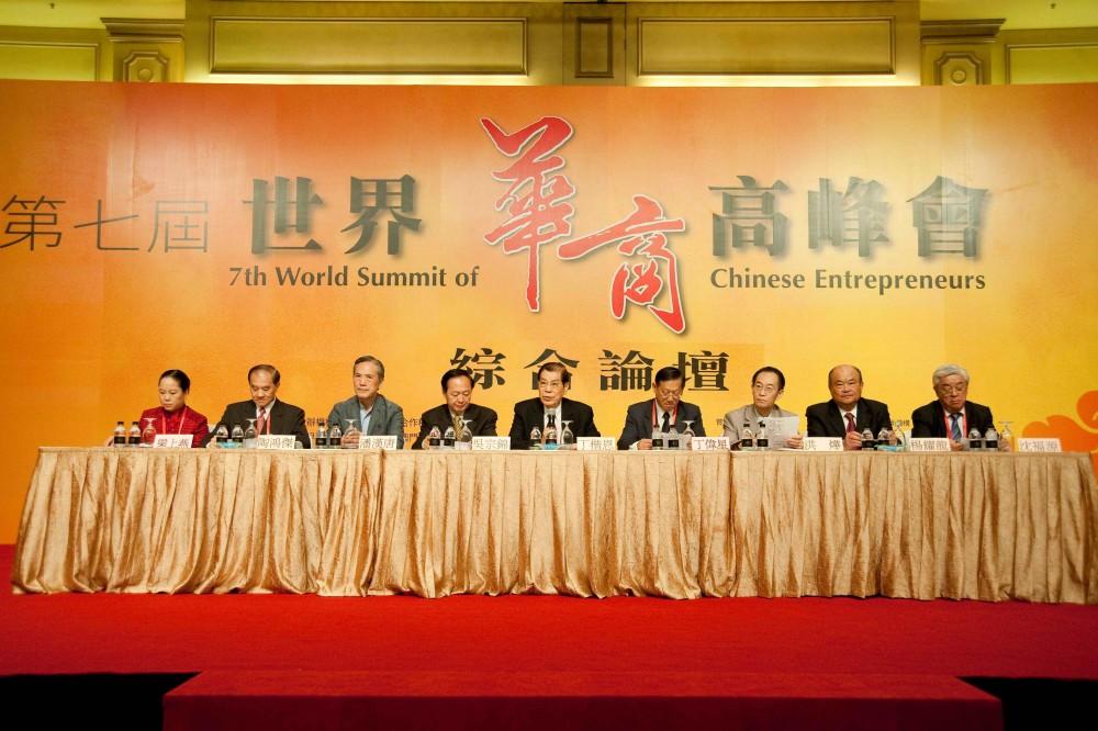 第七屆世界華商高峰會綜合論壇