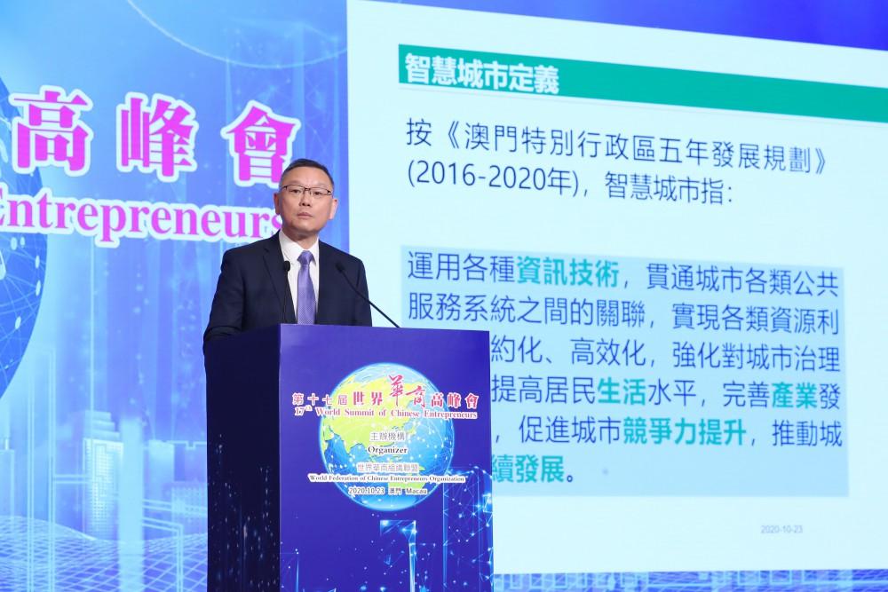 第十七屆世界華商高峰會主題論壇-主題演講嘉賓澳門青年創業孵化中心董事長崔世平先生演講