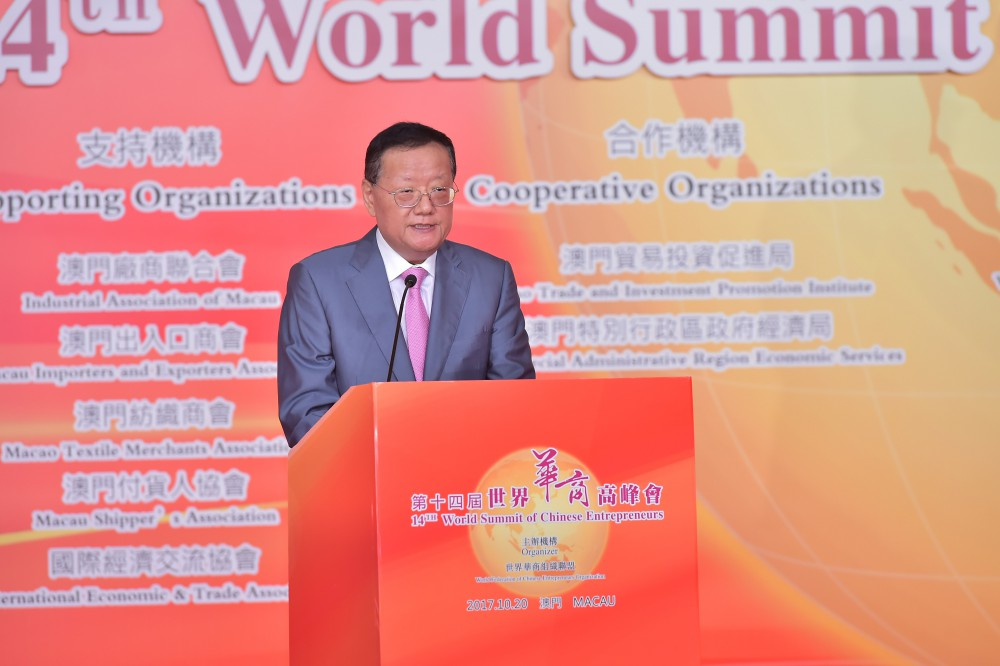 第十四屆世界華商高峰會開幕典禮大會組織委員會委員長劉長樂先生致開幕辭