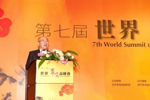第七屆世界華商高峰會