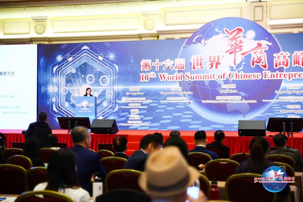 第十六屆世界華商高峰會綜合論壇一景