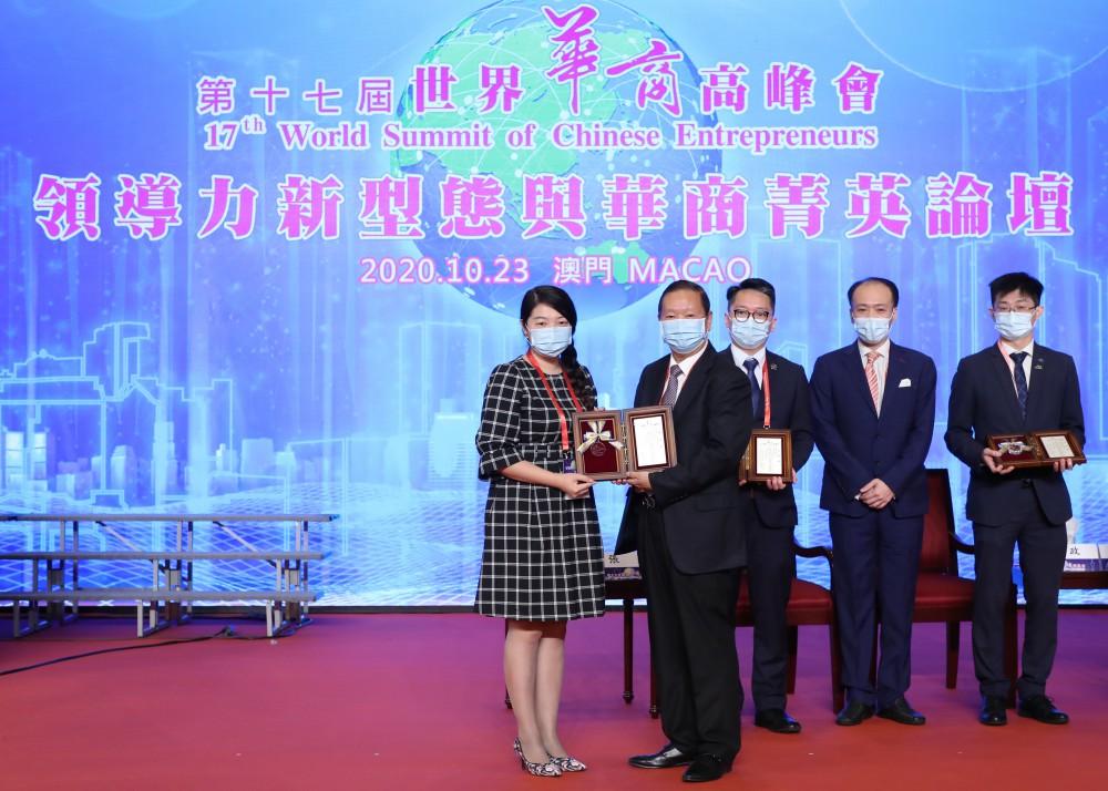 第十七屆世界華商高峰會領導力新型態與華商菁英論壇深圳大學何敏先生代表華商向張燕女士致感謝狀