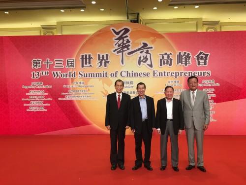 第十一屆世界華商高峰會至第十四屆世界華商高峰會