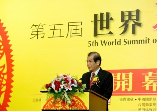 第四屆世界華商高峰會至第六屆世界華商高峰會