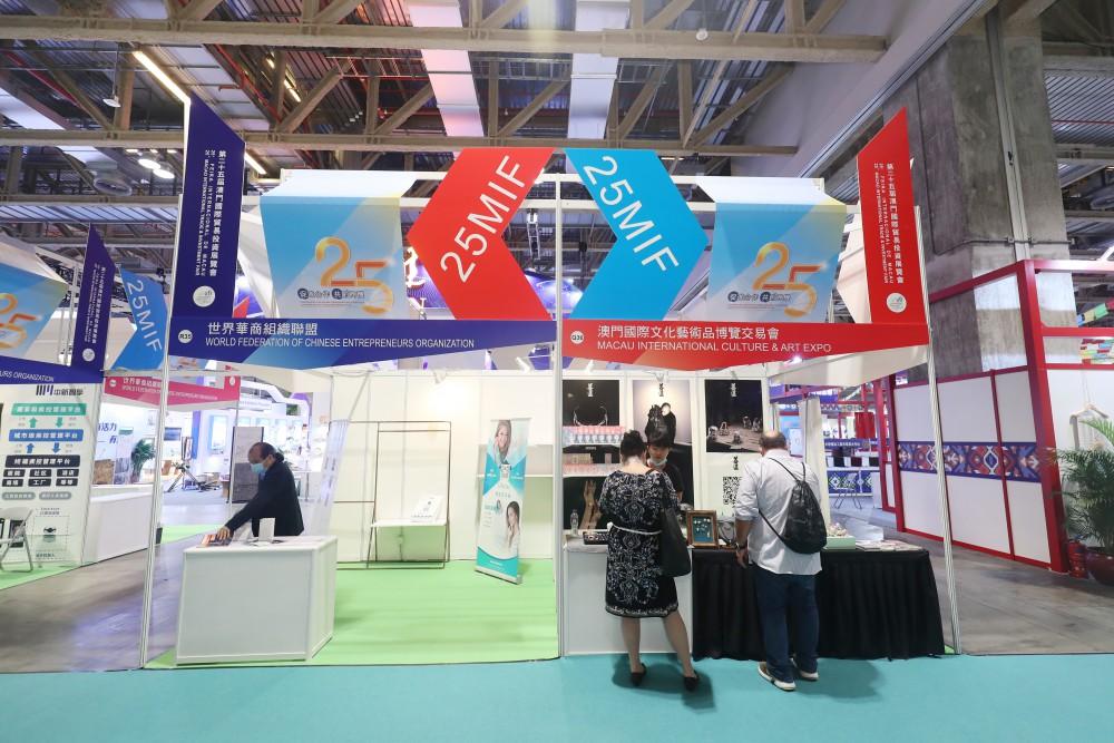 第十七屆世界華商高峰會 - 25th MIF創新奬參展攤位