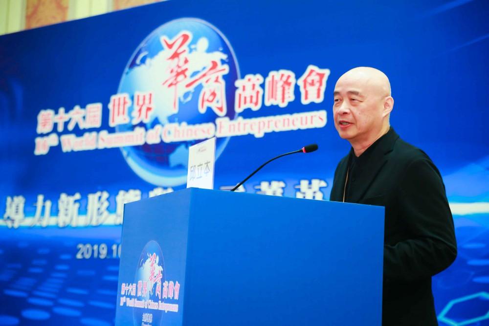 領導力新型態與華商菁英論壇-論壇主持人亞洲周刊總編輯邱立本先生。