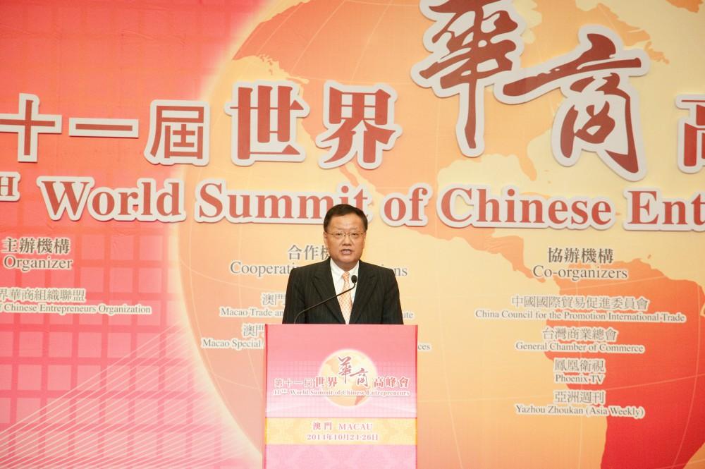 第十一屆世界華商高峰會開幕典禮-大會組織委員會委員長、鳳凰衛視董事局主席劉長樂先生開幕辭