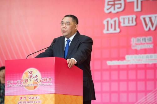 第十一屆世界華商高峰會