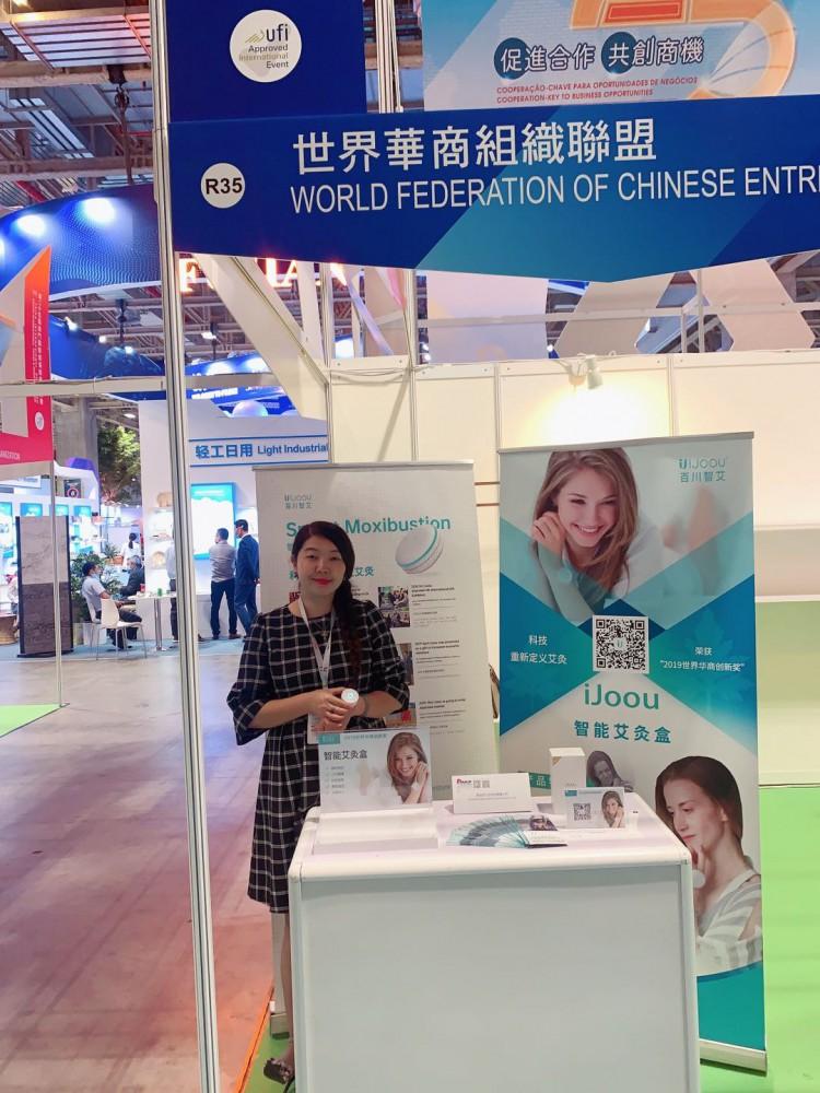 第十七屆世界華商高峰會 - 25th MIF創新奬深圳百川艾參展攤位