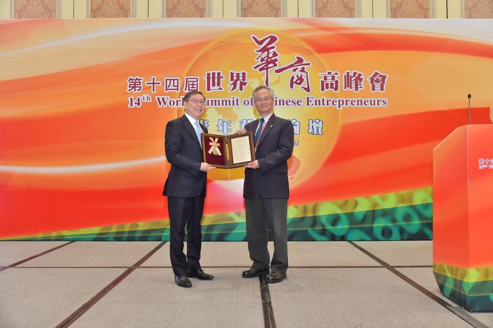 周錦榮理事長代表大會致送感謝狀予澳門大學工商管理學院蘇育洲院長