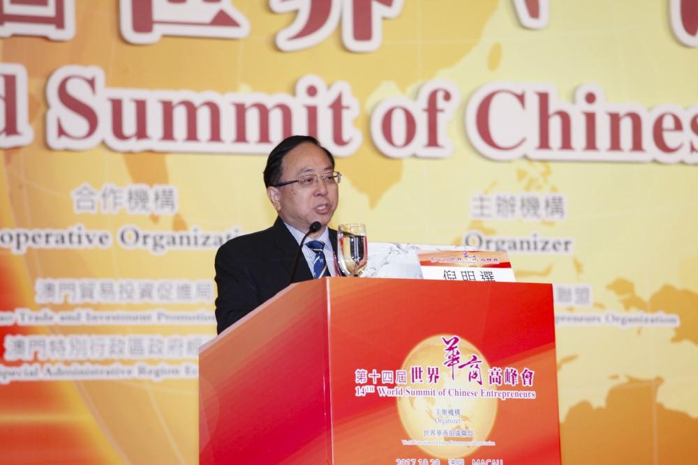 第十四屆世界華商高峰會主題演講嘉賓澳門大學學術副校長倪明選博士