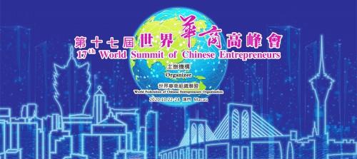 第十七屆世界華商高峰會