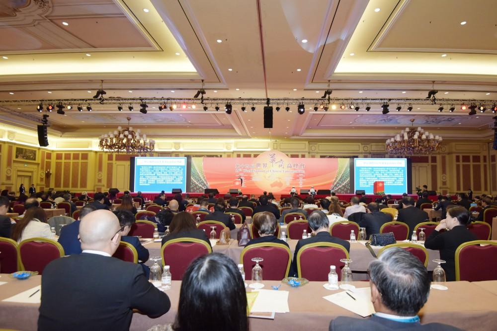 第十四屆世界華商高峰會綜合論壇