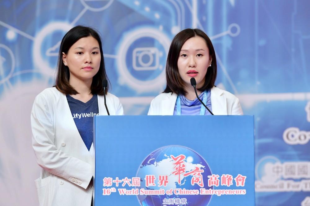 第十六屆世界華商高峰會綜合論壇-創意商品奬:揉合中西傳統養生智慧及創新科技的LIFY智能沖泡機展演。