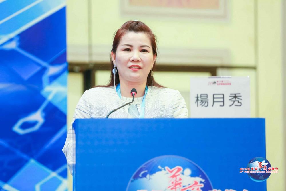領導力新型態與華商菁英論壇-傑出青年華商康林國際集團董事長楊月秀女士分享成功經驗。