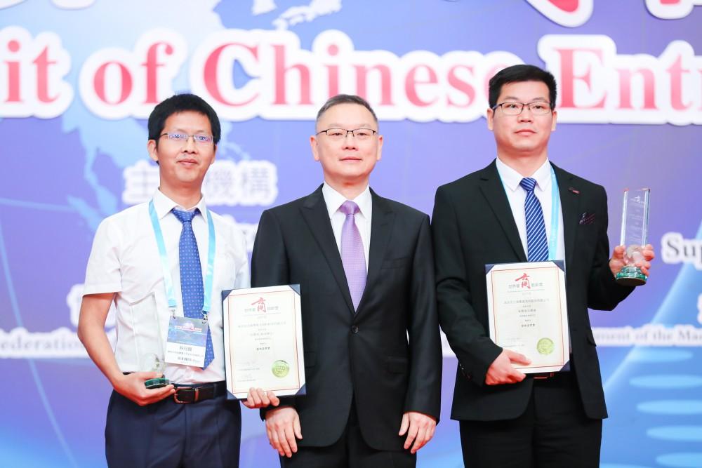 第十六屆世界華商高峰會開幕典禮-澳門青年創業孵化中心董事長崔世平先生為獲華商創新企業奬獲奬者頒奬。