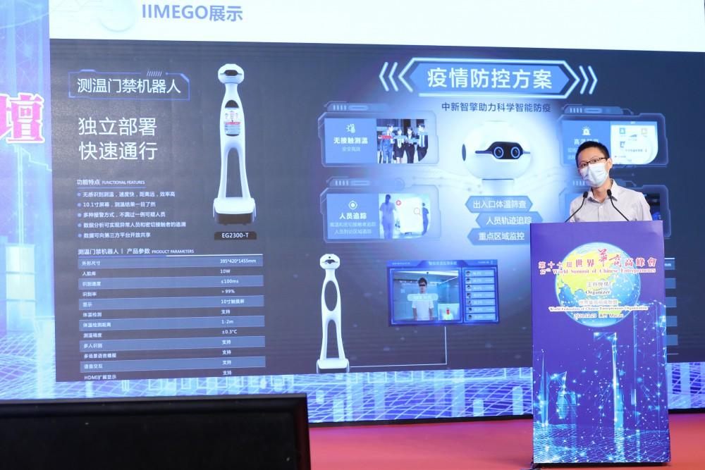 第十七屆世界華商高峰會領導力新型態與華商菁英論壇-創新企業奬:中新智擎科技有限公司展演