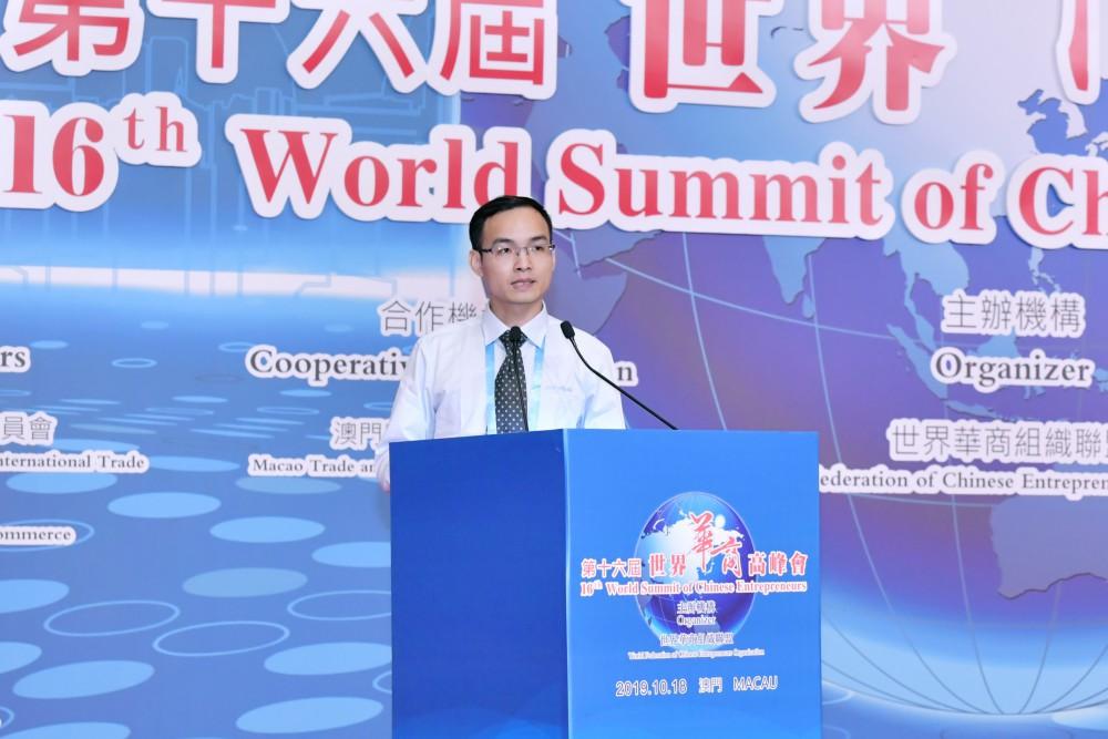 第十六屆世界華商高峰會綜合論壇-創新企業奬:研發生產納米稀土的東莞珂洛赫慕電子材料科技有限公司展演。