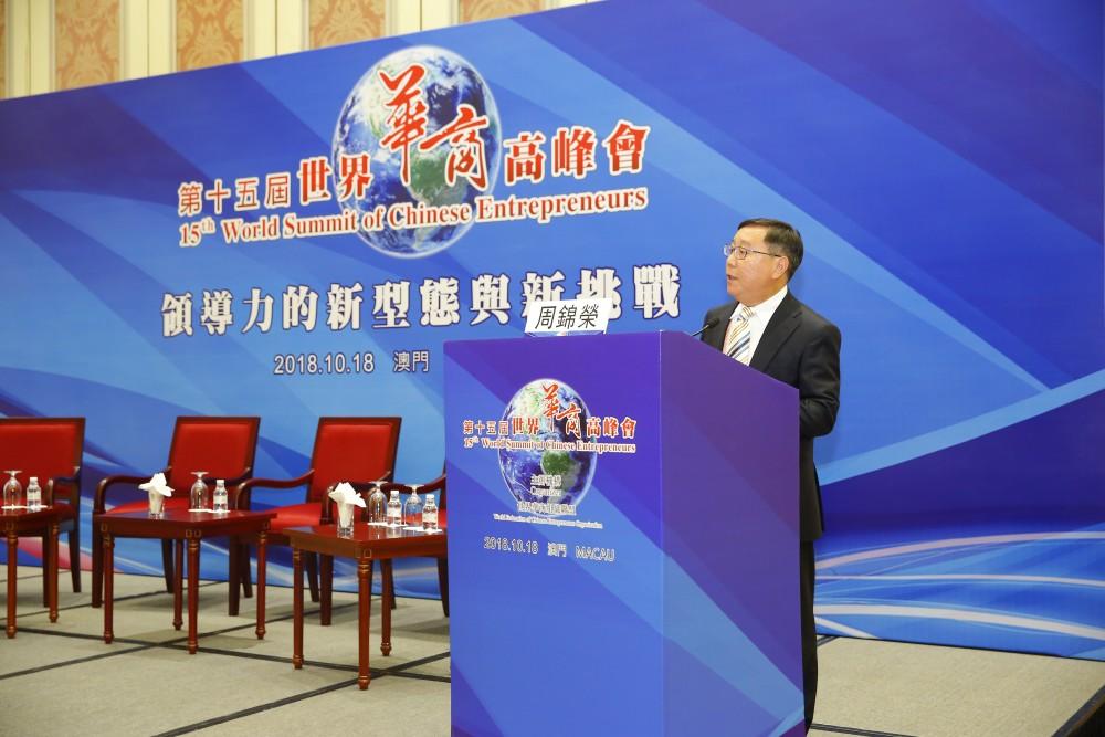 領導力新型態與新挑戰研討會主持人世界華商菁英會會長周錦榮先生