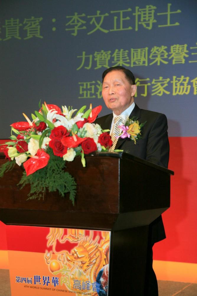力寶集團榮譽主席李文正博士在第四屆世界華商高峰會中作演講
