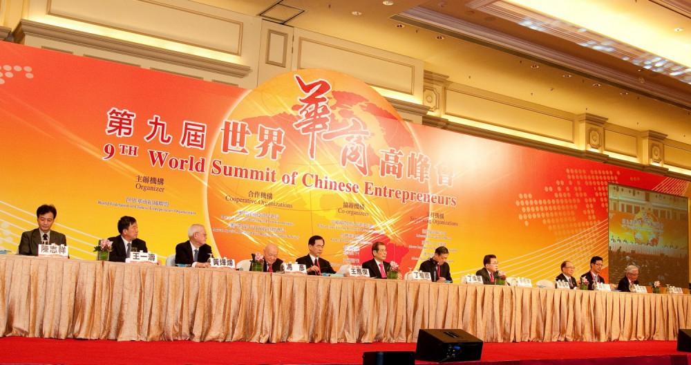 第九屆世界華商高峰會綜合論壇