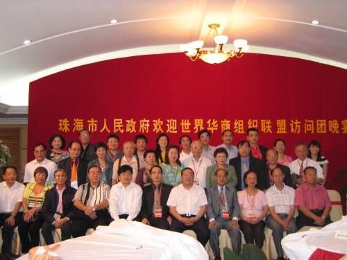 珠海市政府歡宴訪問團