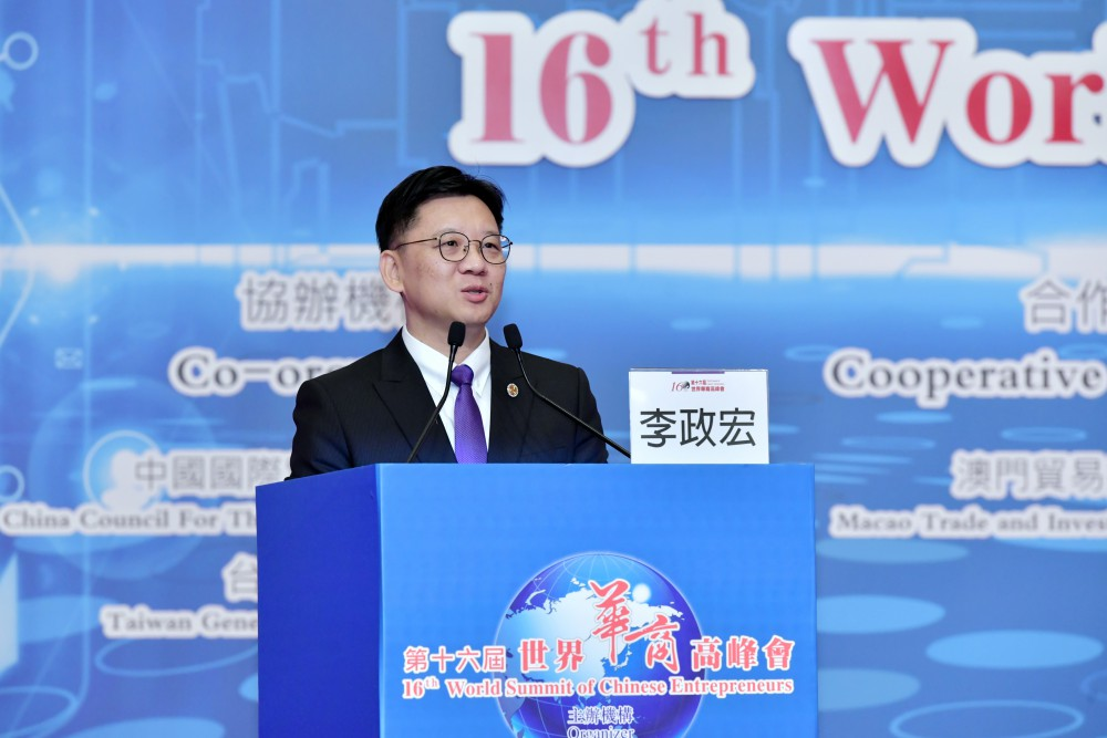 第十六屆世界華商高峰會綜合論壇-全國台灣同胞投資企業聯誼會會長李政宏先生作專題演講。