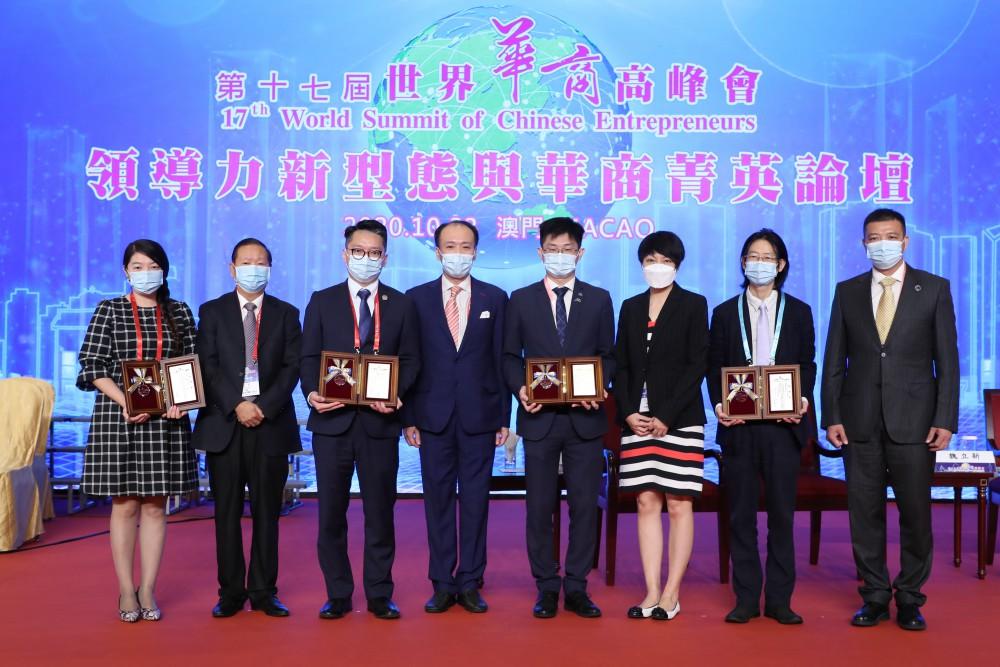 第十七屆世界華商高峰會領導力新型態與華商菁英論壇演講嘉賓們合照