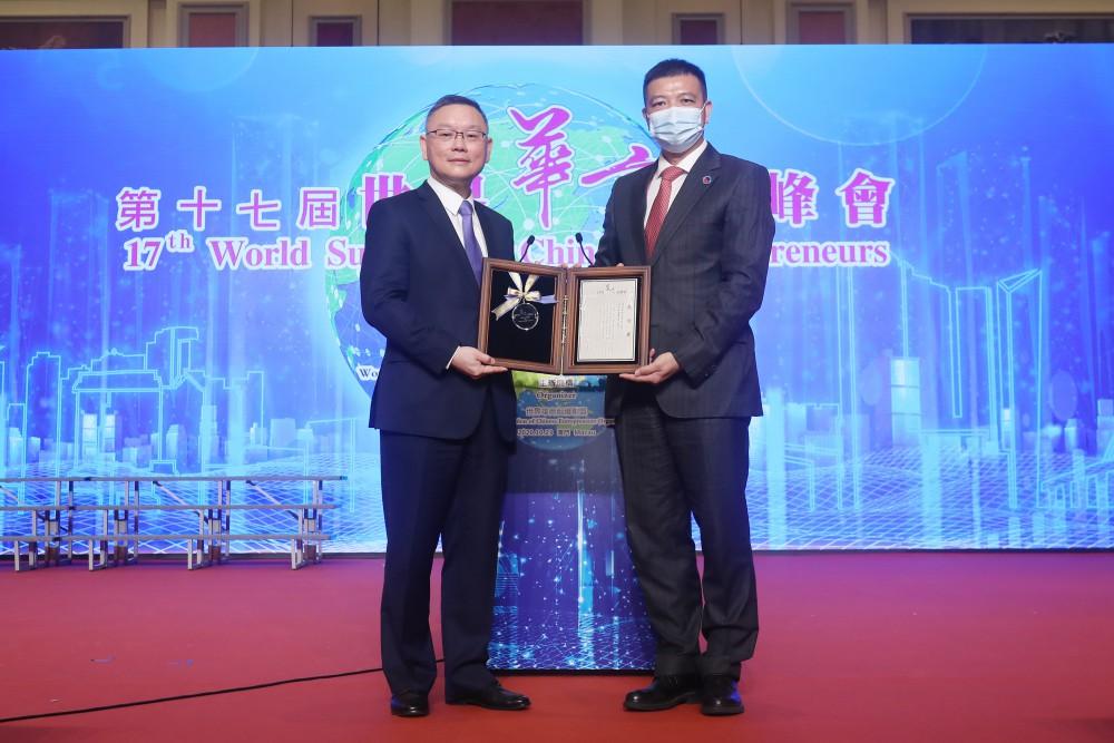 第十七屆世界華商高峰會主題論壇常務主席團主席吳瑞珍先生代表大會致送感謝狀予澳門青年創業孵化中心董事長崔世平先生
