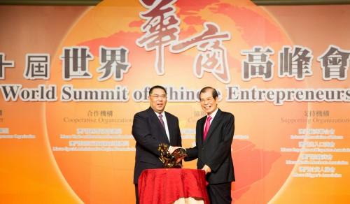 第七屆世界華商高峰會至第十屆世界華商高峰會