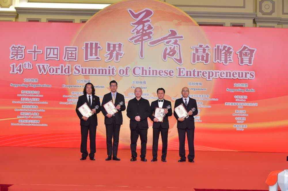 第十四屆世界華商高峰會邱立本先生與傑出青年得奬者合影