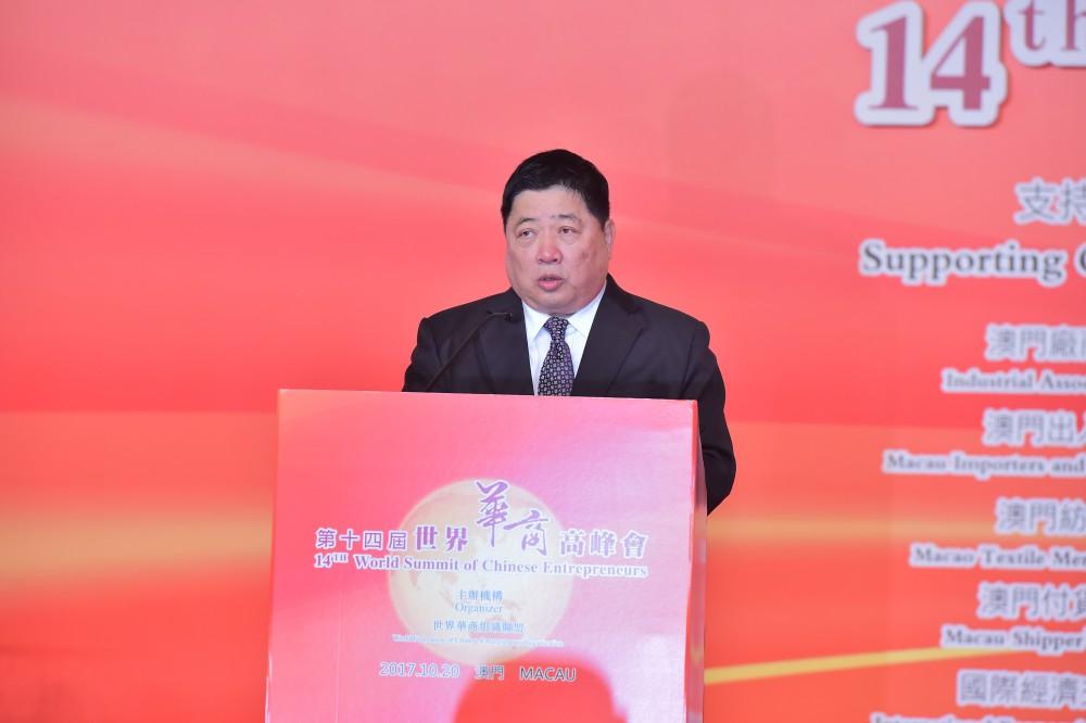 第十四屆世界華商高峰會開幕典禮全國台灣同胞投資企業聯誼會會長王屏生先生致辭