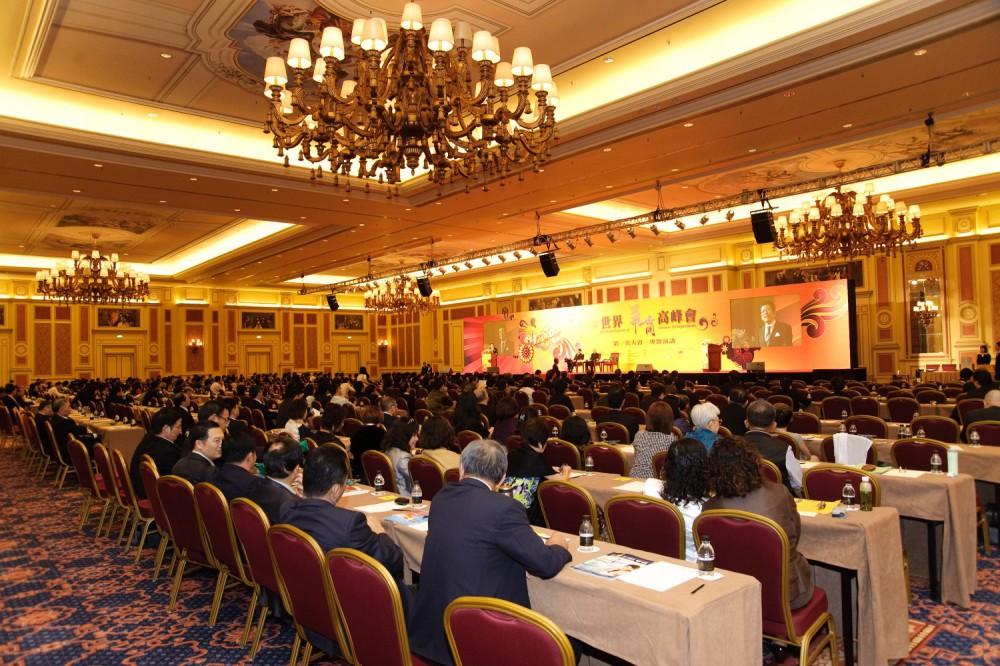 第六屆世界華商高峰會第一次大會