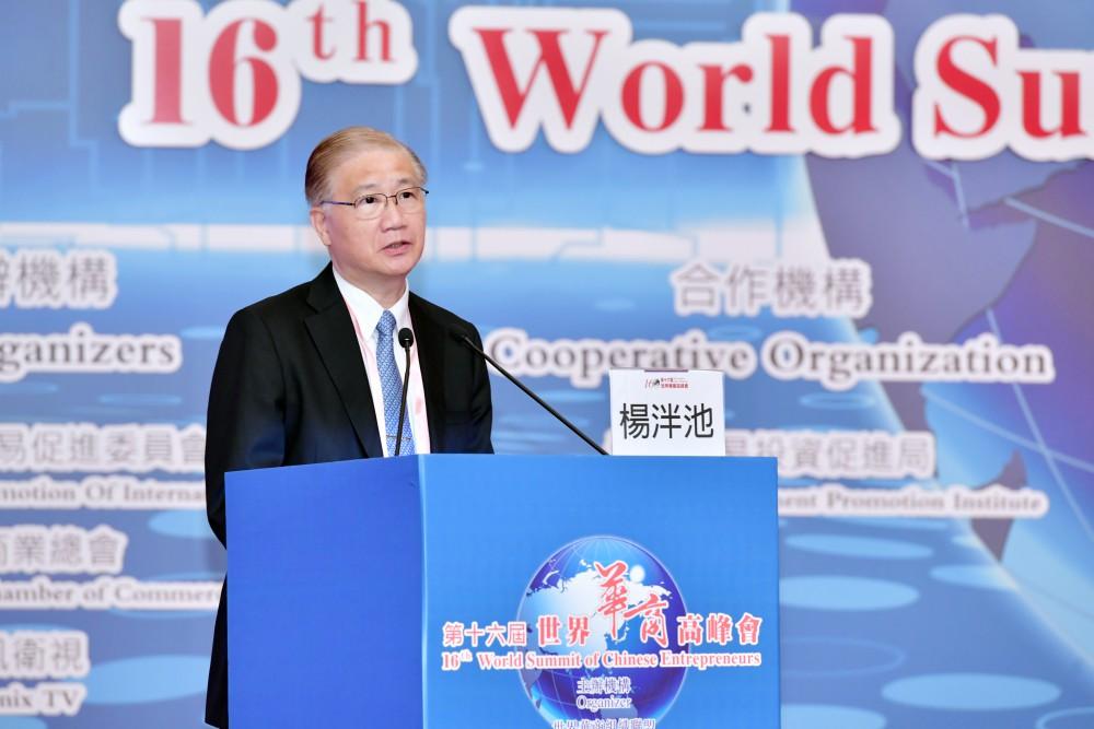 第十六屆世界華商高峰會主題論壇-主題演講嘉賓台灣大學前校長楊泮池教授。