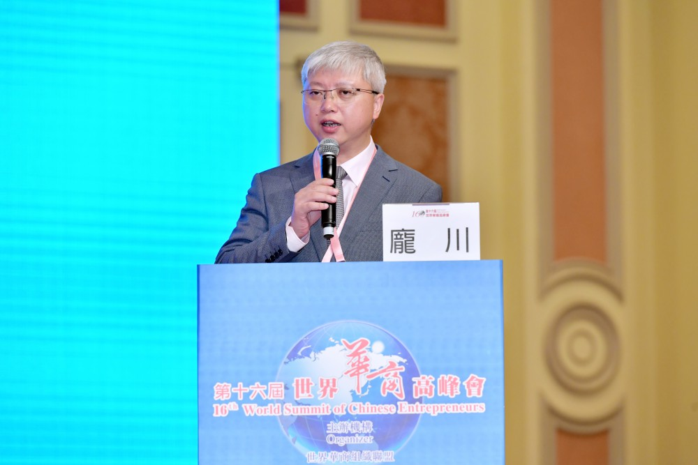 第十六屆世界華商高峰會主題論壇-主題演講主持人澳門科技大學副校長龐川教授。