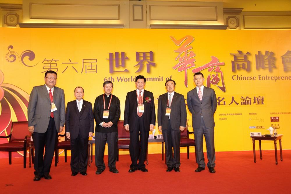 第六屆世界華商高峰會名人論壇主要嘉賓合影