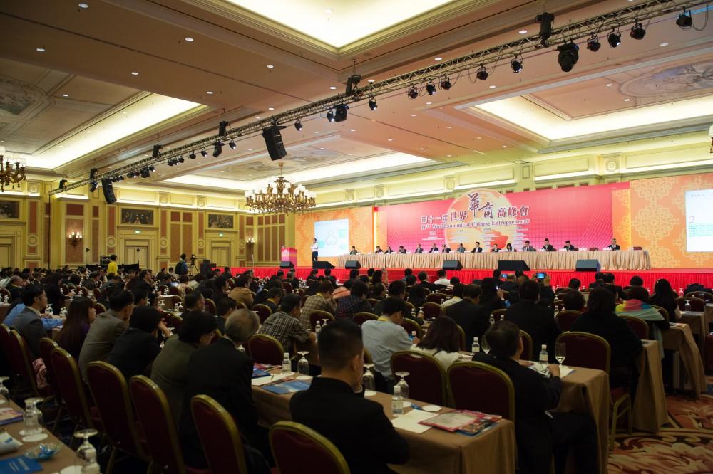 第十一屆世界華商高峰會綜合討論