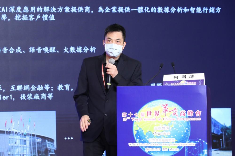 普强時代(珠海橫琴)資訊技術有限公司創始人何國濤先生分享成功經驗