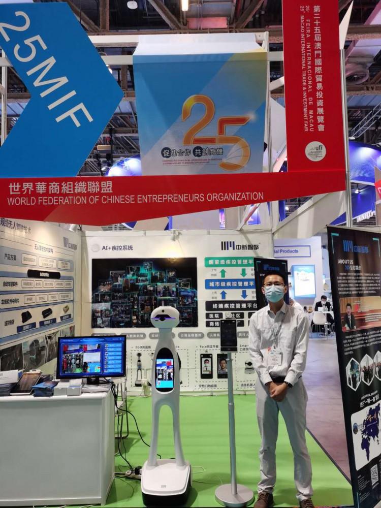 第十七屆世界華商高峰會 - 25th MIF創新奬中新智擎參展攤位