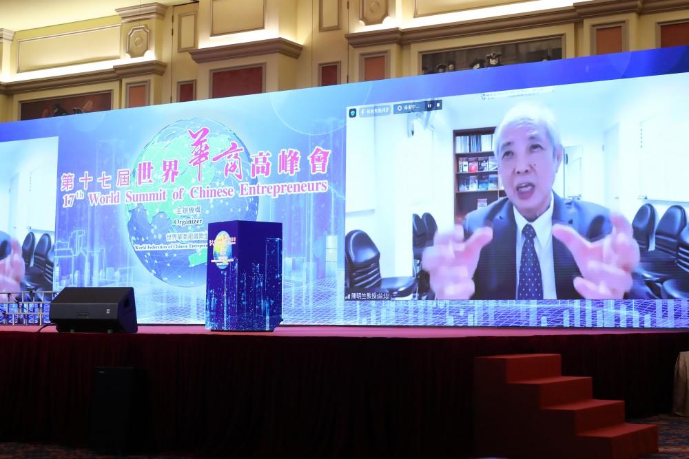 第十七屆世界華商高峰會主題論壇-主題演講網絡嘉賓中國文化大學環境設計學院教授陳明竺先生