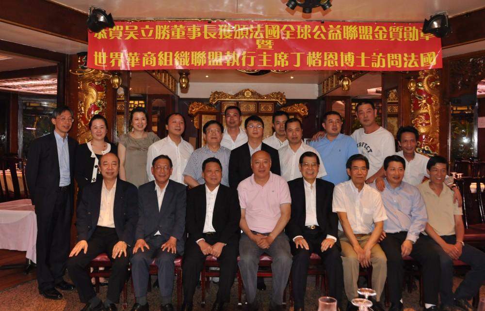 法國華僑華人聯合總會歡迎聯盟訪問團