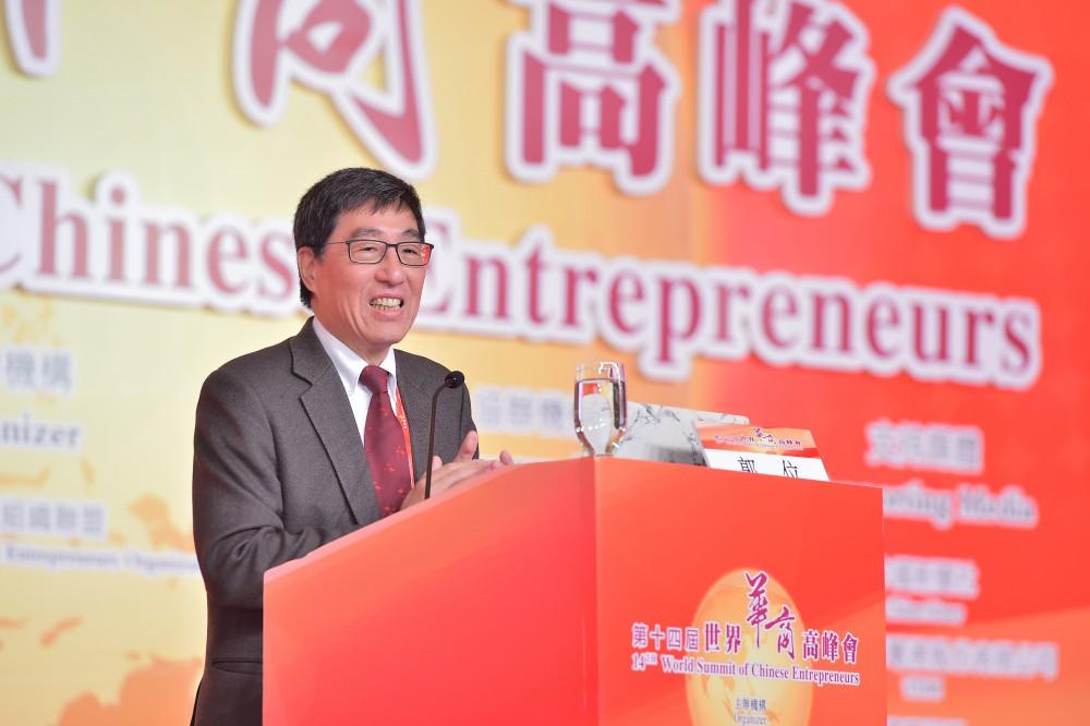 第十四屆世界華商高峰會專題演講嘉賓香港城市大學校長郭位博士